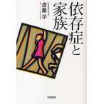 依存症と家族/斎藤学