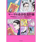 Yahoo!BOOKFANプレミアムマーヤの自分改造計画 1950年代のマニュアルで人気者になれる?/マーヤ・ヴァン・ウァーグネン/代田亜香子