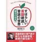 すばらしい英語朗読・音読の世界 魔法の仮名つき/池田紅玉