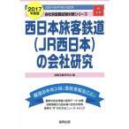 西日本旅客鉄道〈JR西日本〉の会社研究 JOB HUNTING BOOK 2017年度版/就職活動研究会