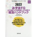 「'22 みずほFG(みずほ銀行・みずほ信 / 就職活動研究会」の画像