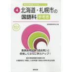 北海道・札幌市の国語科参考書 2016年度版 / 協同教育研究会
