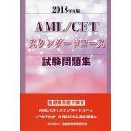 2018年度版 AML CFTスタンダードコース試験問題集