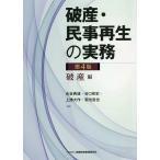 破産・民事再生の実務 破産編 / 永谷典雄 / 谷口安史 / 上拂大作