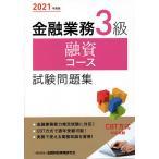 〔予約〕金融業務3級融資コース試験問題集 2021年度版 / 金融財政事情研究会検定センター