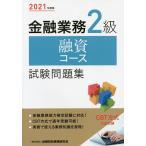 〔予約〕金融業務2級融資コース試験問題集 2021年度版 / 金融財政事情研究会検定センター