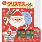 おとのでる♪クリスマスのうたえほん / 子供 / 絵本