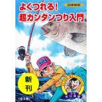 よくつれる!超カンタンつり入門 図書館版 3巻セット / 矢口高雄