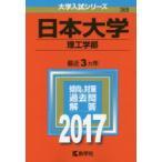 日本大学 理工学部   2017  教学社