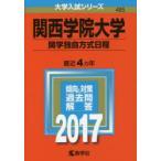 関西学院大学 関学独自方式日程 2017年版