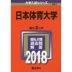 日本体育大学 2018年版