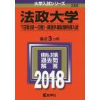 法政大学 T日程〈統一日程〉・英語外部試験利用入試 2018年版