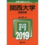 関西大学 後期日程   2019  教学社