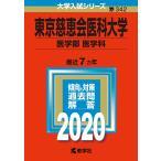 東京慈恵会医科大学 医学部〈医学科〉 2020年版
