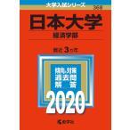 日本大学 経済学部 2020年版