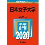 日本女子大学 2020年版