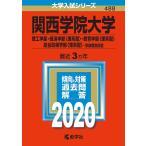 関西学院大学 理工学部 経済学部〈理系型〉 教育学部〈理系型〉 総合政策学部〈理系型〉 学部個別日程 2020年版