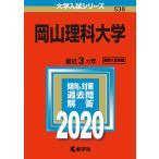 岡山理科大学 2020年版