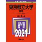 東京都立大学 理系 経済経営〈数理区分〉・理・都市環境〈都市政策科学科文系区分を除く〉 システムデザイン・健康福祉学部 2021年版