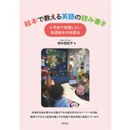 絵本で教える英語の読み書き 小学校で実践したい英語絵本の指導法 / 田中真紀子