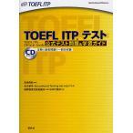 TOEFL ITPテスト 公式テスト問題&学習ガイド/田地野彰/金丸敏幸/EducationalTestingService