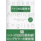 アメリカ口語教本 初級用 最新改訂版
