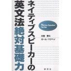 ネイティブスピ-カ-の英文法絶対基礎力    研究社 大西泰斗