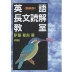英語長文読解教室 新装版/伊藤和夫