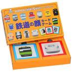 鉄道の顔カードゲーム