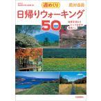 Yahoo!BOOKFANプレミアム週めくり日帰りウォーキング50/武村岳男/旅行