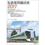 私鉄車両編成表 2017 / ジェー・アール・アール