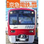 新しい京急電鉄の世界 都心と空港・三浦半島を結ぶ赤い高速電車のひみつ