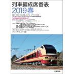 列車編成席番表 2019春 / ジェー・アール・アール