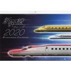 '20 新幹線カレンダー