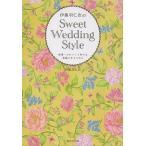 Yahoo!bookfanプレミアム伊藤羽仁衣のSweet Wedding Style 世界一かわいくて幸せな花嫁になるために/伊藤羽仁衣