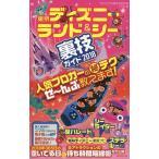 東京ディズニーランド&シー裏技ガイド 2018/クロロ/TDL&TDS裏技調査隊/旅行