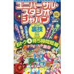 ユニバーサル スタジオ ジャパンよくばり裏技ガイド2018