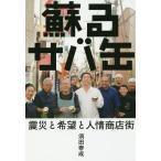 蘇るサバ缶 震災と希望と人情商店街/須田泰成