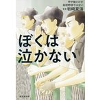 ぼくは泣かない 甲子園だけが高校野球ではない / 岩崎夏海