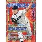 中学野球太郎  Vol.20  廣済堂出版