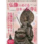仏像でめぐる日本のお寺名鑑 最新版 新たな国宝・重要文化財の仏像を多数掲載 / かみゆ歴史編集部 / 旅行