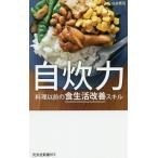 自炊力 料理以前の食生活改善スキル / 白央篤司