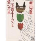 三毛猫ホームズと愛の花束/赤川次郎