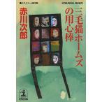 三毛猫ホームズの用心棒 ミステリー傑作集/赤川次郎