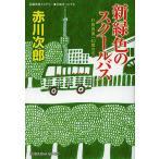新緑色のスクールバス  杉原爽香 40歳の冬   光文社文庫