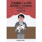 三毛猫ホームズのあの日まで・その日から 日本が揺れた日/赤川次郎