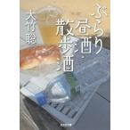 ぶらり昼酒・散歩酒/大竹聡