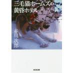 三毛猫ホームズの黄昏ホテル 長編推理小説 新装版/赤川次郎