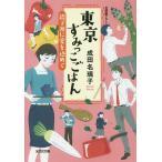 東京すみっこごはん 親子丼に愛を込めて  光文社文庫