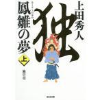 鳳雛の夢  上  光文社 上田秀人